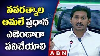 AP CM Jagan Speech At Collectors Meeting In Undavalli | Part - 1 | ABN Telugu