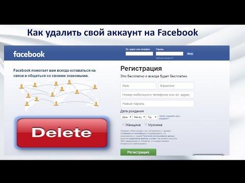 Как удалить страницу в Фейсбуке навсегда или удалиться с
