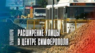Расширение улицы в центре Симферополя
