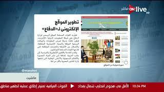 مانشيت - تطوير الموقع الإلكتروني  لــ