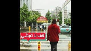 الصين.. لن تتجاوز إشارة المرور الحمراء بعد اليوم thumbnail