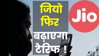 JIO will also increase Tariff, जियो फिर से बढ़ाएगा टैरिफ | India News