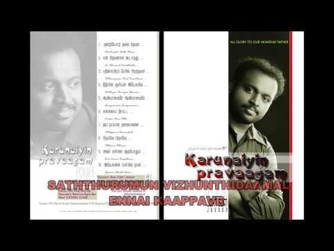 en dhevanal koodathathu - johnsam joyson - Tamil christian song