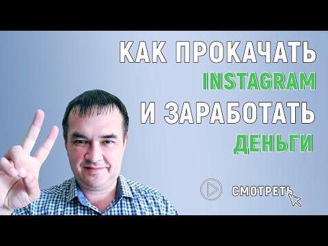 Как раскрутить свой Инстаграм. Заработок на своем аккаунте Instagram