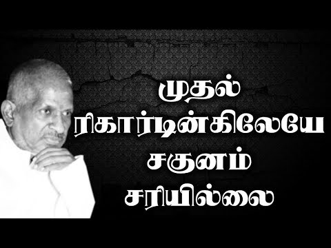 My first recording was a bad experience - Ilayaraja