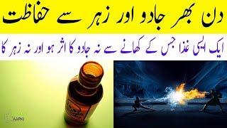 Jadu aur zeher se bachny ka tariqa in Urdu with Dr khurram Pasand Aapki