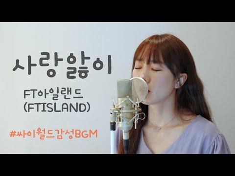 사랑앓이 - FT아일랜드 (FTISLAND) / 이보람 (Lee Boram) [보람씨야]