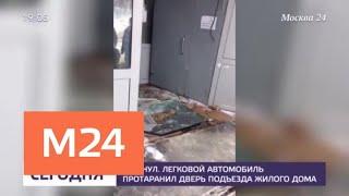 Легковой автомобиль протаранил дверь подъезда жилого дома - Москва 24