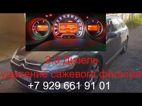 Чип тюнинг Citroen C5 2009, удаление сажевого фильтра,отключение клапана EGR, Раменское, Жуковский