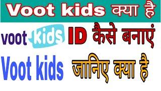 voot kids kya hai  voot kids ki id kaise banaye  voot kids learning app  Voot kids apps details
