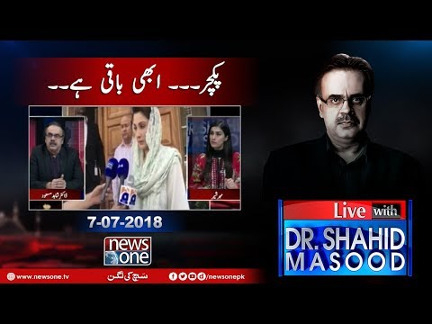 Live with Dr.Shahid Masood | 7-July-2018 | Maryam Nawaz | Nawaz Sharif | Avenfield Reference