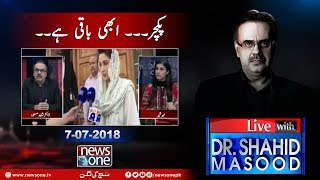 Live with Dr.Shahid Masood   7-July-2018   Maryam Nawaz   Nawaz Sharif   Avenfield Reference