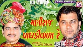 Kirtidan Gadhavi Shradhanjali | Maniraj Paghadiwalaa |Gujarat Na Sher Ne Salaam
