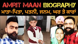 Amrit Maan Biography || Lifestyle || House || Wife || Height || Marriage || Interview || in punjabi