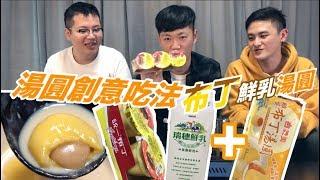 《生活系列》湯圓創意吃法Part 2!布丁牛奶湯頭布丁湯圓 真的超好喝!!【三分之二】