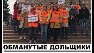 Митинг в поддержку обманутых дольщиков / 20 апреля 2019