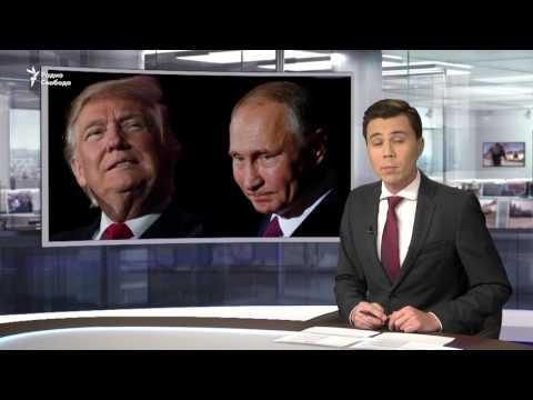 Трамп оставит санкции против России