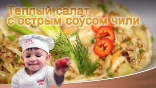Теплый салат с острым соусом чили