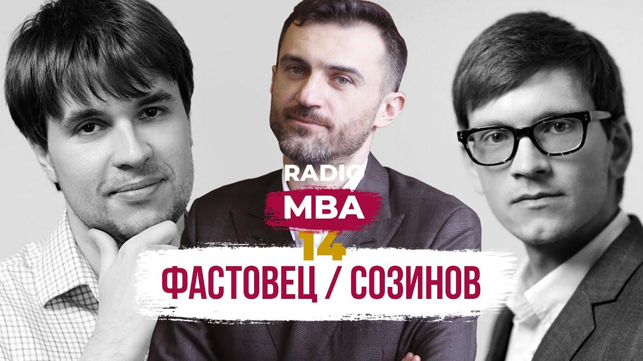 Радио MBA — Константин Фастовец, Юрий Созинов || Фондовый рынок