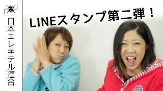 【LINE スタンプできました】 vol.1 https://store.line.me/stickershop...