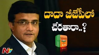 Will Bengal Tiger Saurav Ganguly Join In BJP?