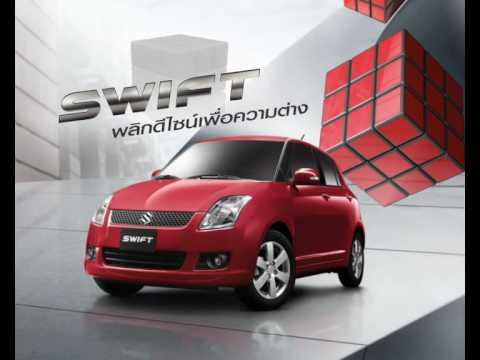 ซูซูกิ สวิฟท์ Suzuki Swift