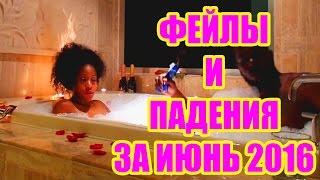 Самые ржачные ПАДЕНИЯ И ФЕЙЛЫ ЗА ИЮНЬ 2016 / Fails...