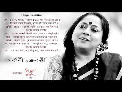 Ogo Kangal Amare Kangal Korechho | Sarbani Chakraborty