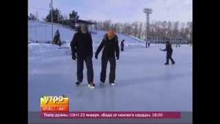 Как научиться кататься на коньках? Утро с Губернией. Gubernia TV(Холодные дальневосточные зимы, которых так боятся европейцы, имеют массу преимуществ. В зимний день можно..., 2015-01-16T02:12:46.000Z)