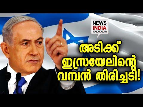 ഗാസയില് മിസൈല് വര്ഷം! Israeli PM Benjamin Netanyahu | NEWS INDIA MALAYALAM