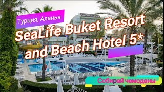 Отзыв об отеле SeaLife Buket Resort and Beach Hotel 5 Турция Аланья