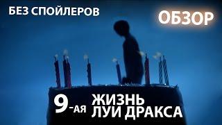 9я жизнь Луи Дракса - обзор фильма