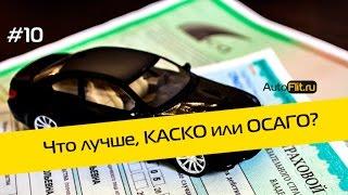 видео ОСАГО и КАСКО / Альфа Страхование / Стоимость, калькулятор, расчет /  Осаго с доставкой / Страховая компания