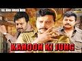 New Action Hindi Dubbed Movie | Kanoon Ki Jung | Saikumar | Ananth Nag | Full HD Movie |