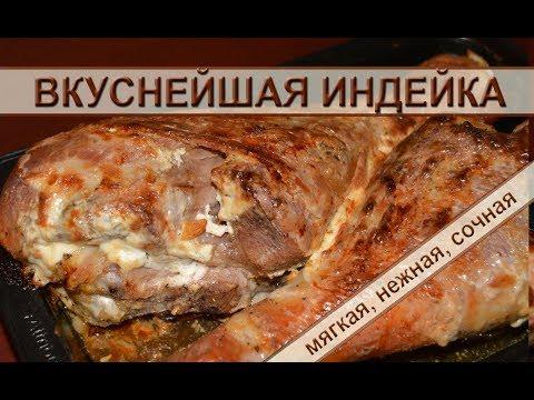 Самые вкусные голени индейки! Простой рецепт запеченных в духовке в фольге нежных голеней индейки