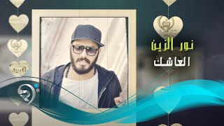 نور الزين - العاشك ( اهداء من نور الزين الى رافت البدر ) / Offical Audio