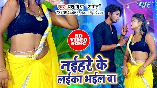 #Antra Singh Priyanka का सबसे धांसू विडियो सांग - नईहरे के लईका भईल बा - Yash Mishra