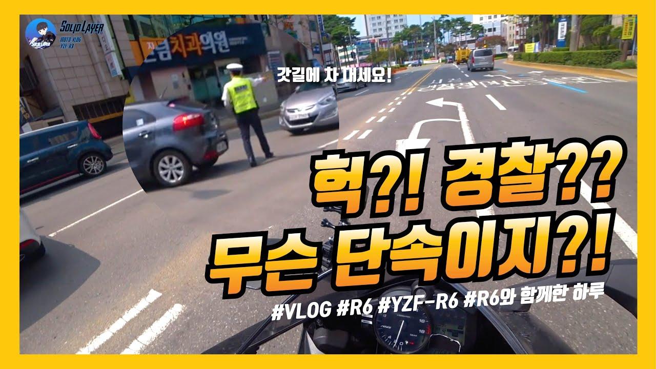 [Solid Layer] 헉?! 경찰단속?! R6와 함께한 하루 R6 VLOG!