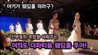결혼준비 2탄) 이색적인 결혼식장 여의도 더파티움 오픈…