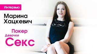 Марина Хацкевич. Покер, девочки и секс