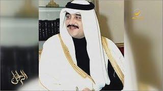 سيرة الأمير فيصل بن فهد في برنامج الراحل مع محمد الخميسي