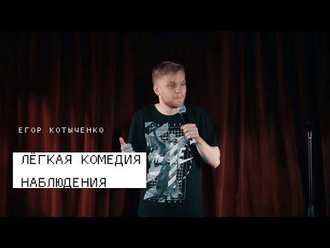 Стендап   Егор Котыченко   Лёгкая комедия наблюдения