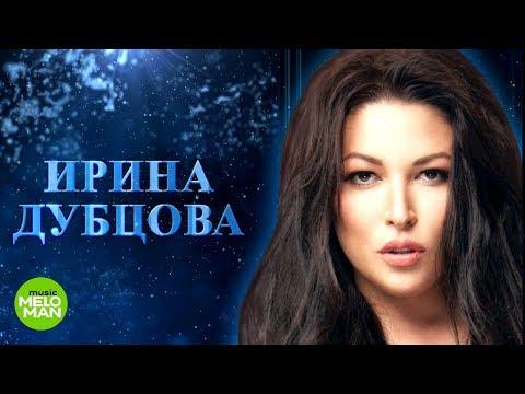 Ирина Дубцова - Я так люблю тебя когда ты далеко памяти Михаила Круга