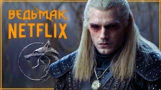 ЭТО НЕ ТОТ ГЕРАЛЬТ из трейлера сериала The Witcher от Netflix | Обзор тизера сериала Ведьмак