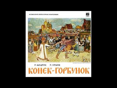 Конёк горбунок. П. Ершов. Д-013717. 1964