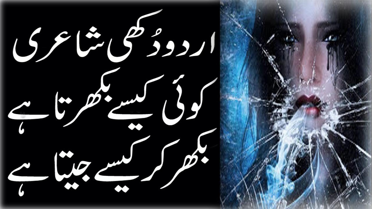 koi kasa bikhrta ha urdu sad poetry hindi broken heart shayari sad love poem-ghazal-waqas pannu