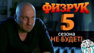 Физрук 5 сезон заменят фильмом Прощай физрук