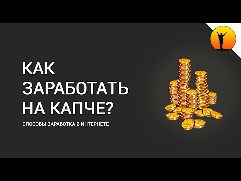 Заработок на капче: реально ли заработать деньги на вводе капчи в интернете или это обман?