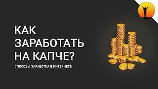 Заробіток на капчі: чи реально заробити гроші на введення капчі в інтернеті або це обман?