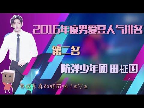 【防弹少年团】20161210 2016韩团男爱豆全球人气排行榜 之 BTS 田柾国 最音乐 CUT